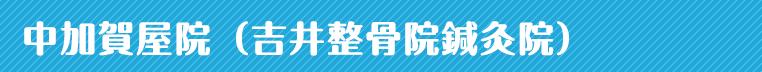 中加賀屋院(吉井鍼灸整骨院)