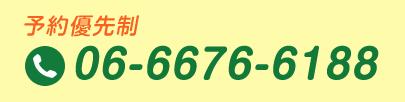 06-6676-6188