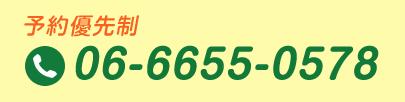 06-6655-0578