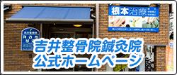 吉井整骨院 公式ホームページ