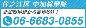 中加賀屋院 06-6683-0855