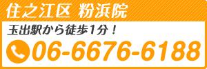 粉浜院 06-6676-6188